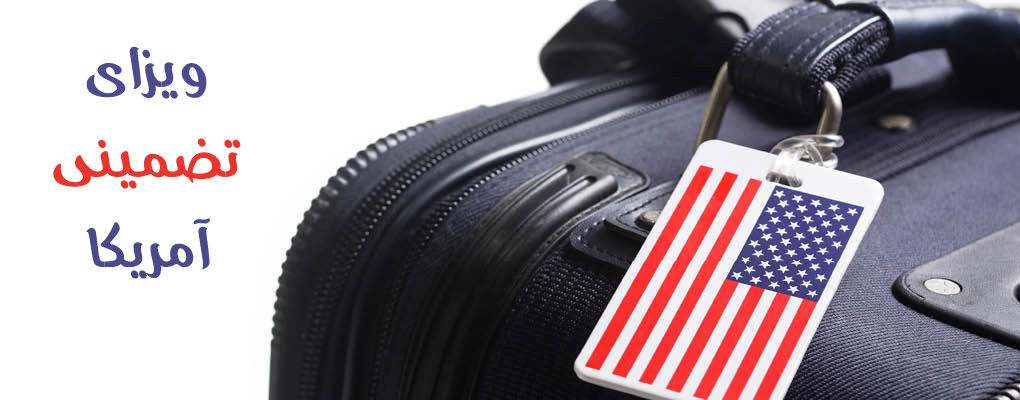 ویزای-آمریکا-توریستی