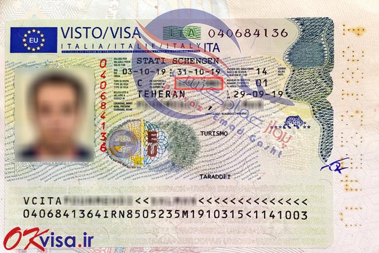 شماره پاسپورت متقاضی ویزا