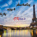 برنامه سفر به پاریس