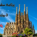 برنامه سفر به بارسلونا