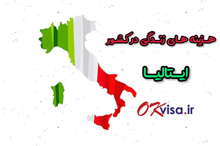 هزینه های زندگی مثل خوراک و مسکن و حمل و نقل در ایتالیا
